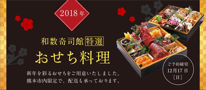 2018年新春おせち料理